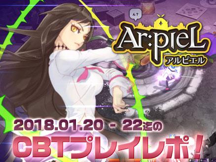 Ar:pieL(アルピエル) CBTプレイレポート用サムネイル