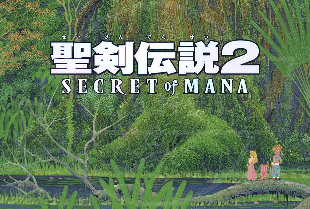聖剣伝説2 SECRET of MANA(シークレット オブ マナ) PC メインイメージ