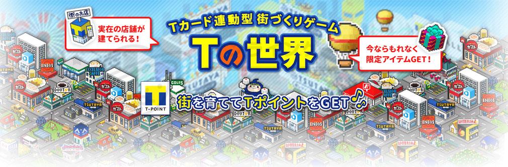 Tの世界 -Tカード連動型 街づくりゲーム- メインイメージ