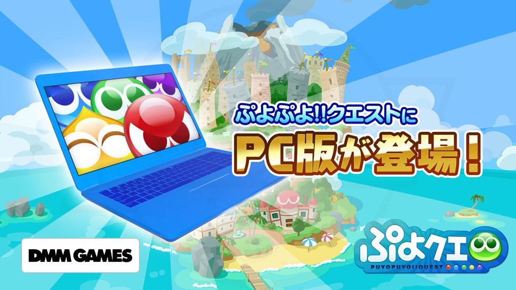 ぷよぷよ!!クエスト(ぷよクエ) PC PC版登場イメージ