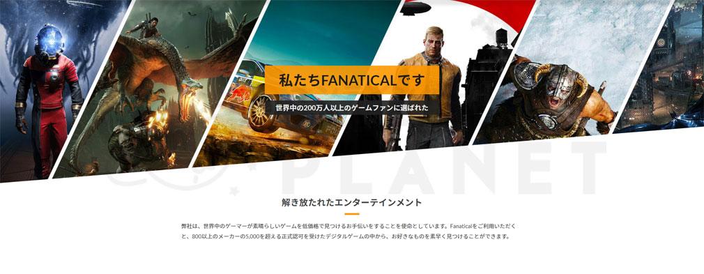 PCゲームキー販売サイト『FANATICAL』についての画像