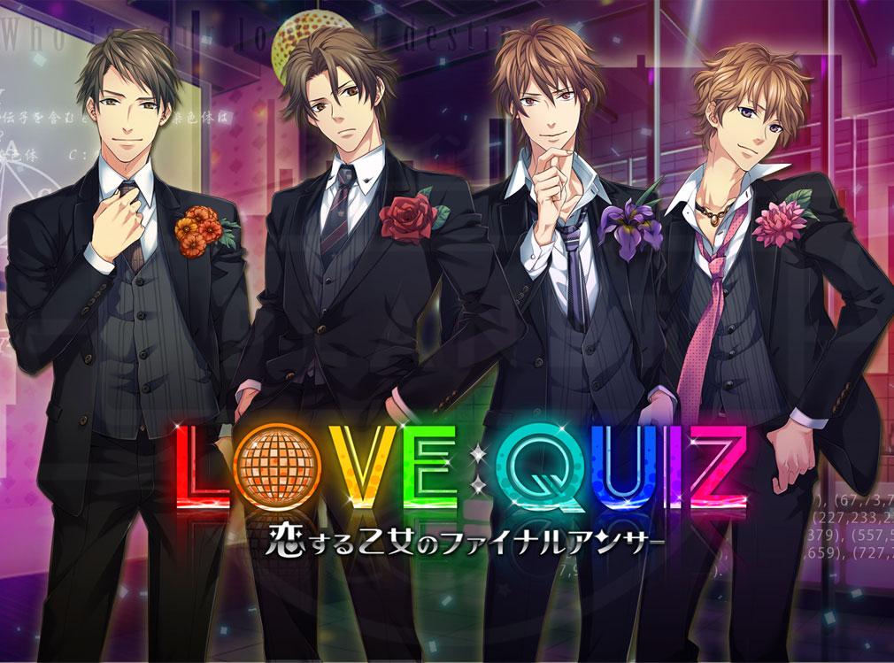 LOVE QUIZ 恋する乙女のファイナルアンサー PC キービジュアル