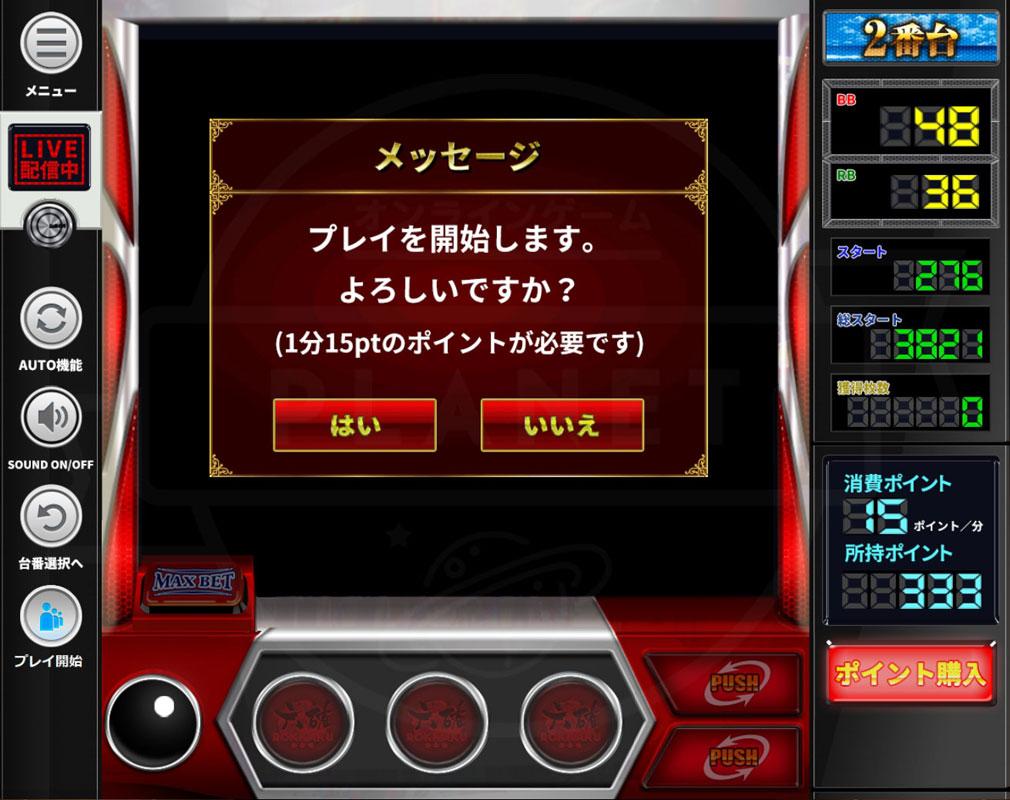 ネットスロゲーセン ROKKAKU(六確) PC プレイ開始のポイント消費確認画面スクリーンショット