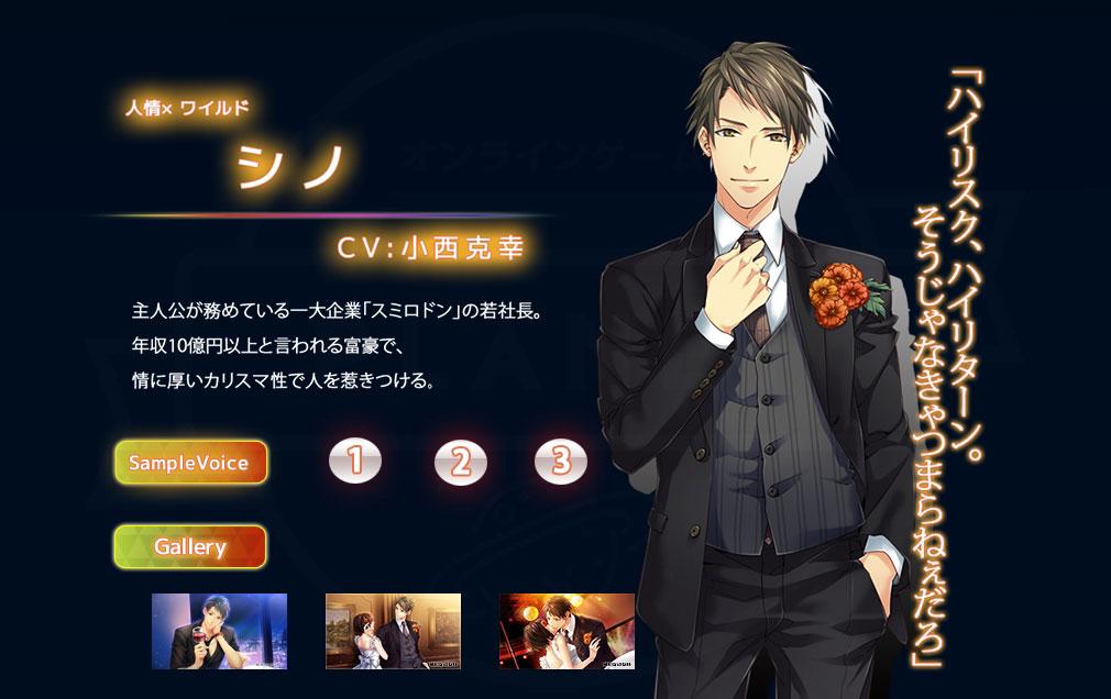 LOVE QUIZ 恋する乙女のファイナルアンサー PC キャラクター『シノ (CV:小西 克幸)』イメージ