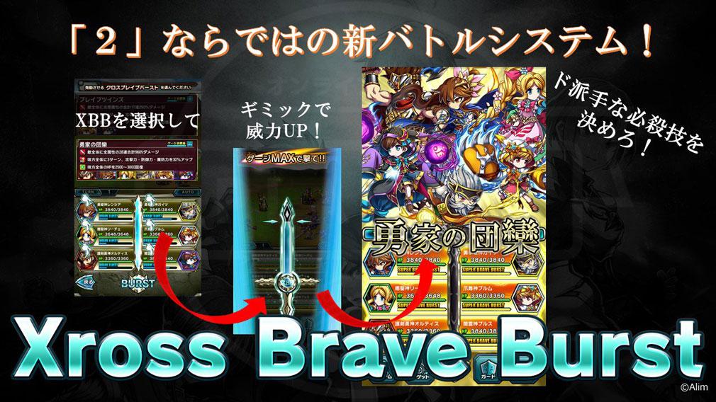 ブレイブ フロンティア2 (ブレフロ2) PC 新バトル要素『Xross Brave Burst(XBB)』紹介イメージ
