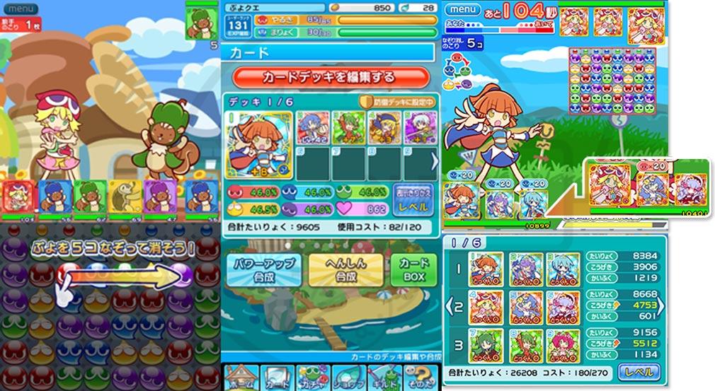 ぷよぷよ!!クエスト(ぷよクエ) バトル方法説明、デッキ編成スクリーンショット