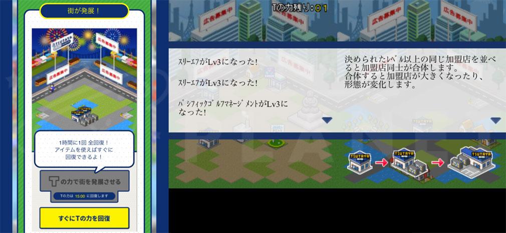 Tの世界 -Tカード連動型 街づくりゲーム- Tの力で街を発展させるボタンを押して『Tの力』を使用しレベルアップするスクリーンショット