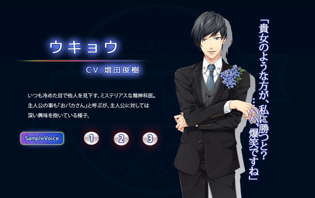 LOVE QUIZ 恋する乙女のファイナルアンサー PC キャラクター『ウキョウ (CV:増田 俊樹)』イメージ
