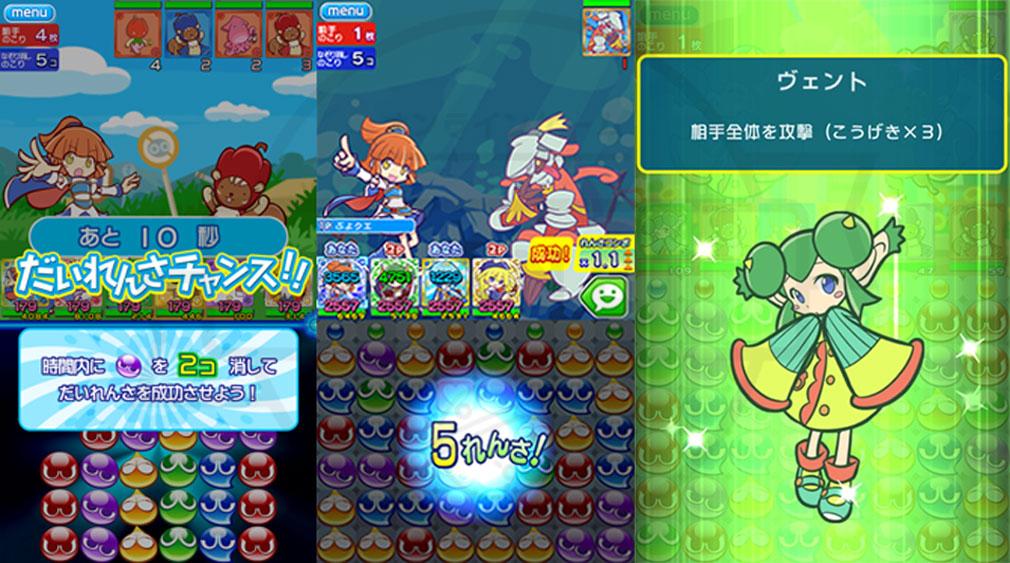 ぷよぷよ!!クエスト(ぷよクエ) PC 連鎖バトルスクリーンショット