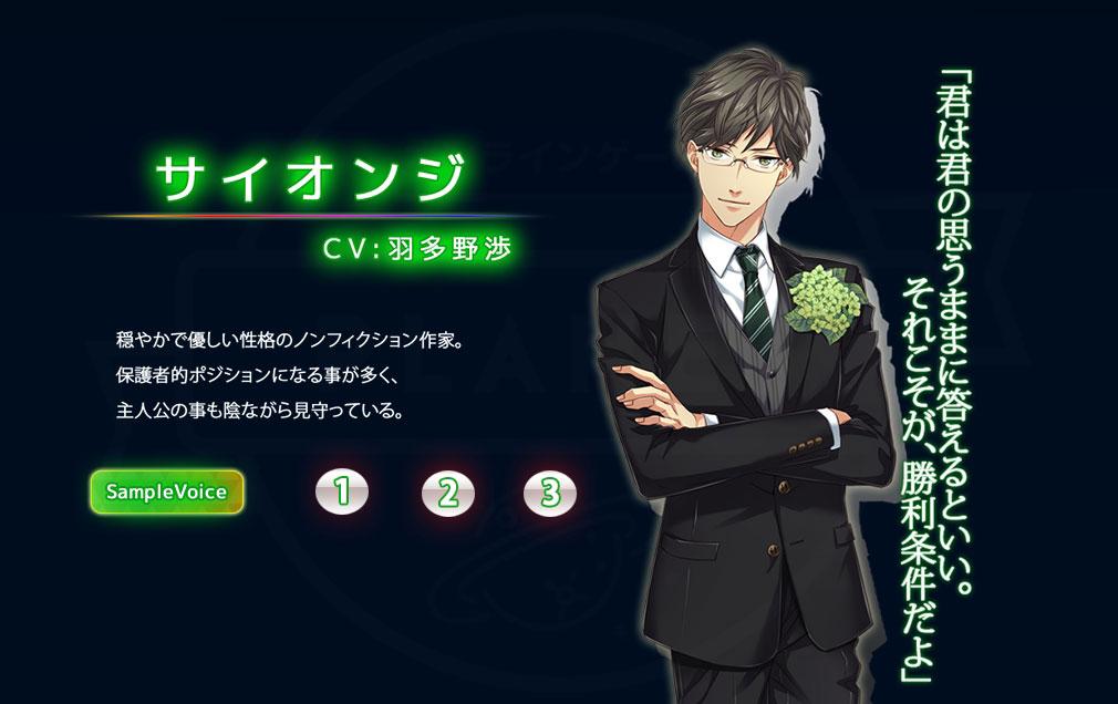LOVE QUIZ 恋する乙女のファイナルアンサー PC キャラクター『サイオンジ (CV:羽多野 渉)』イメージ