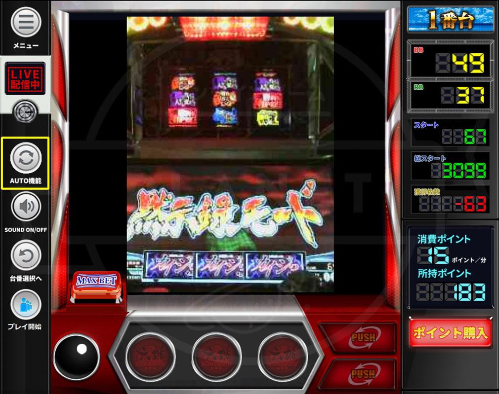 ネットスロゲーセン ROKKAKU(六確) PC モード突入の為『AUTO』機能停止プレイスクリーンショット