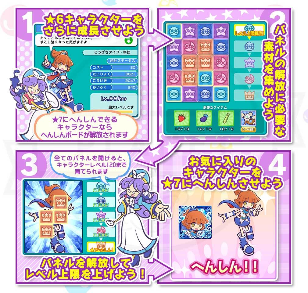 ぷよぷよ!!クエスト(ぷよクエ) 育成システム紹介イメージ