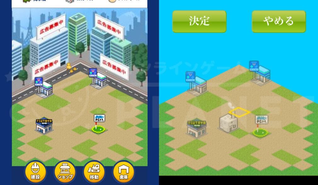 Tの世界 -Tカード連動型 街づくりゲーム- ホームタウンマイページ、建物移動のスクリーンショット