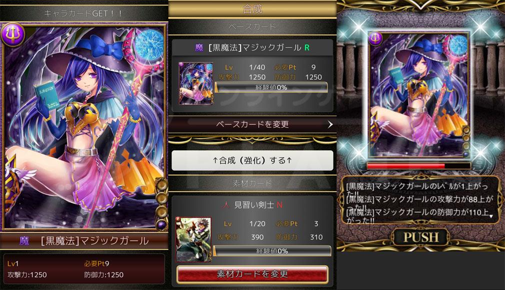 エンドレスクルセイド(エンクル) キャラクターユニット合成スクリーンショット