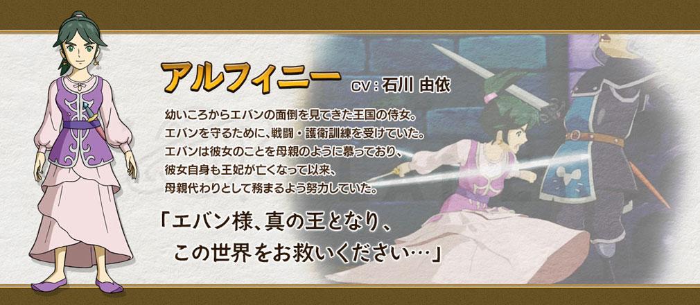 二ノ国2 レヴァナントキングダム PC 『アルフィーニ CV:石川 由依』