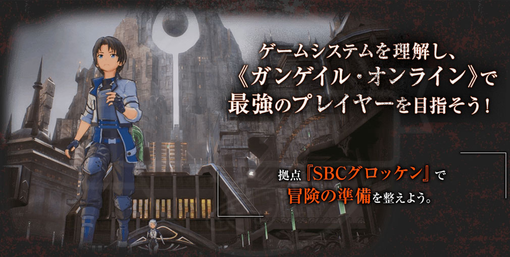 SAOフェイタル・バレット (ソードアート・オンライン) PC 基本ゲームシステム紹介イメージ