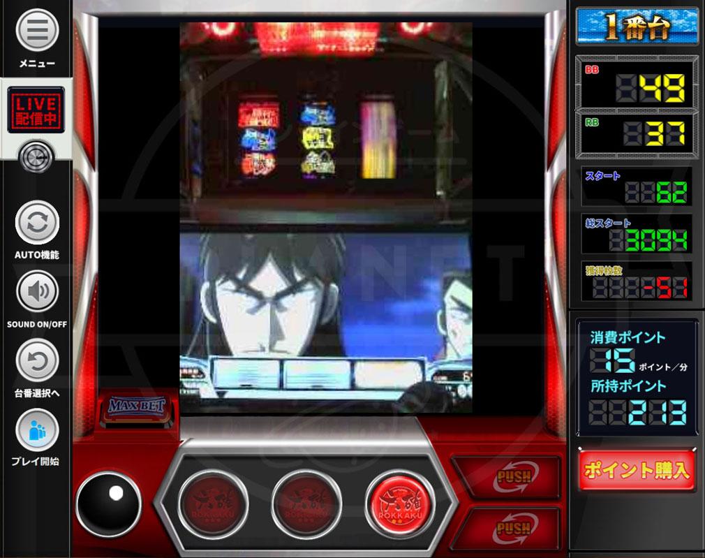 ネットスロゲーセン ROKKAKU(六確) PC 操作プレイスクリーンショット