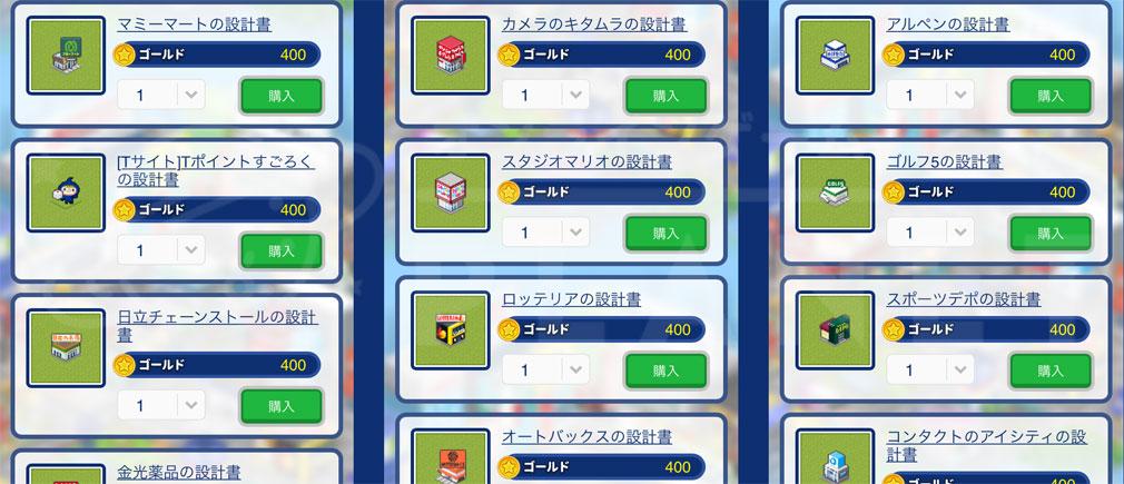 Tの世界 -Tカード連動型 街づくりゲーム- 『ショップ』から購入できる加盟店リストのスクリーンショット