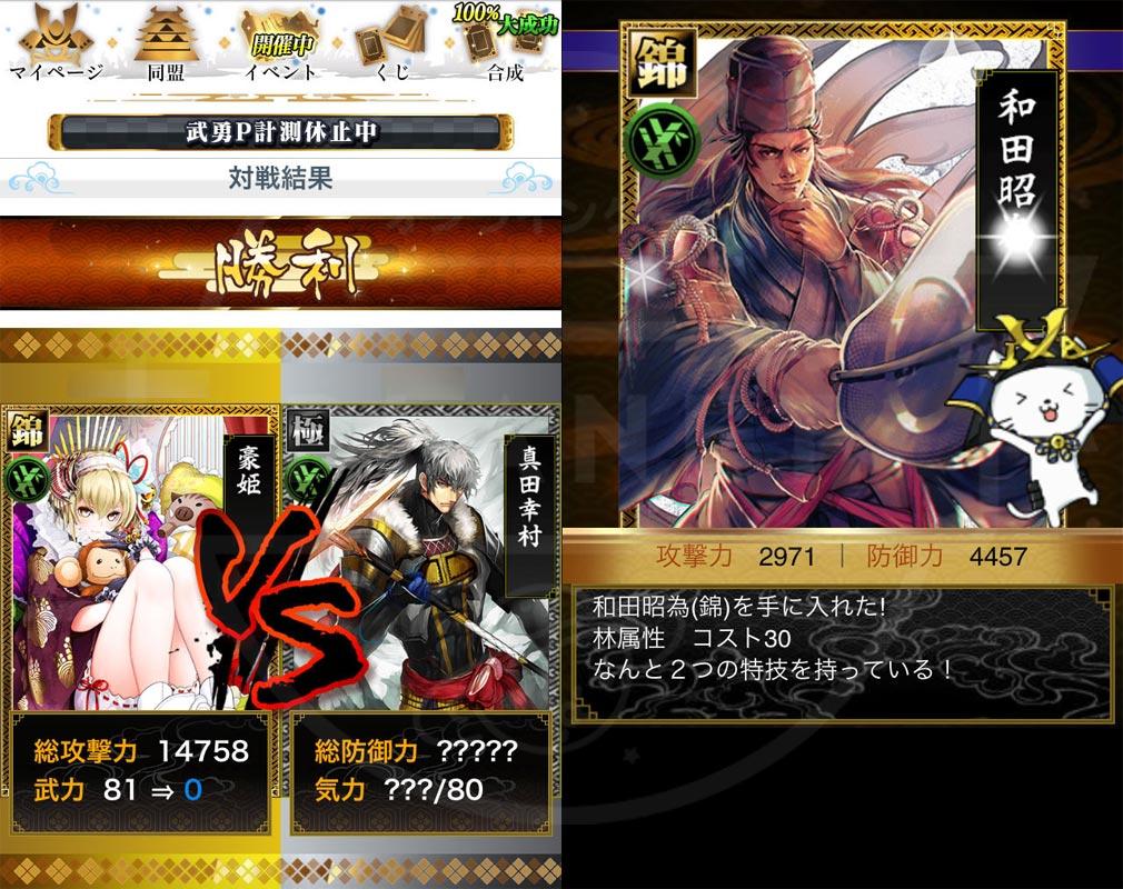 戦国IXA 千万の覇者 外伝 他プレイヤーとのバトル、ガチャでキャラ獲得スクリーンショット