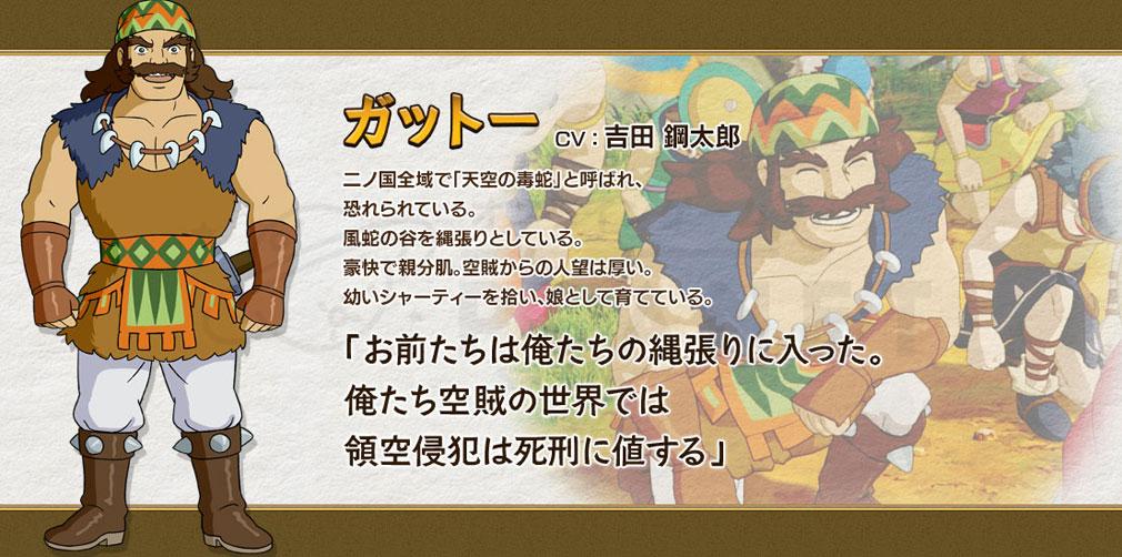 二ノ国2 レヴァナントキングダム PC 『ガットー CV:吉田 鋼太郎』