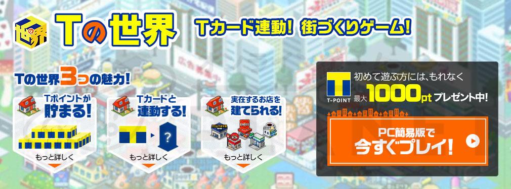 Tの世界 -Tカード連動型 街づくりゲーム- 初めてプレイする限定の1000ポイント獲得キャンペーン紹介イメージ