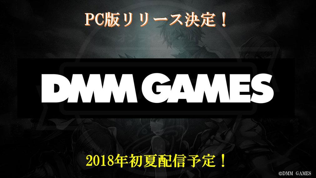 ブレイブ フロンティア2 (ブレフロ2) PC DMMゲームズにて配信開始決定のアナウンスイメージ