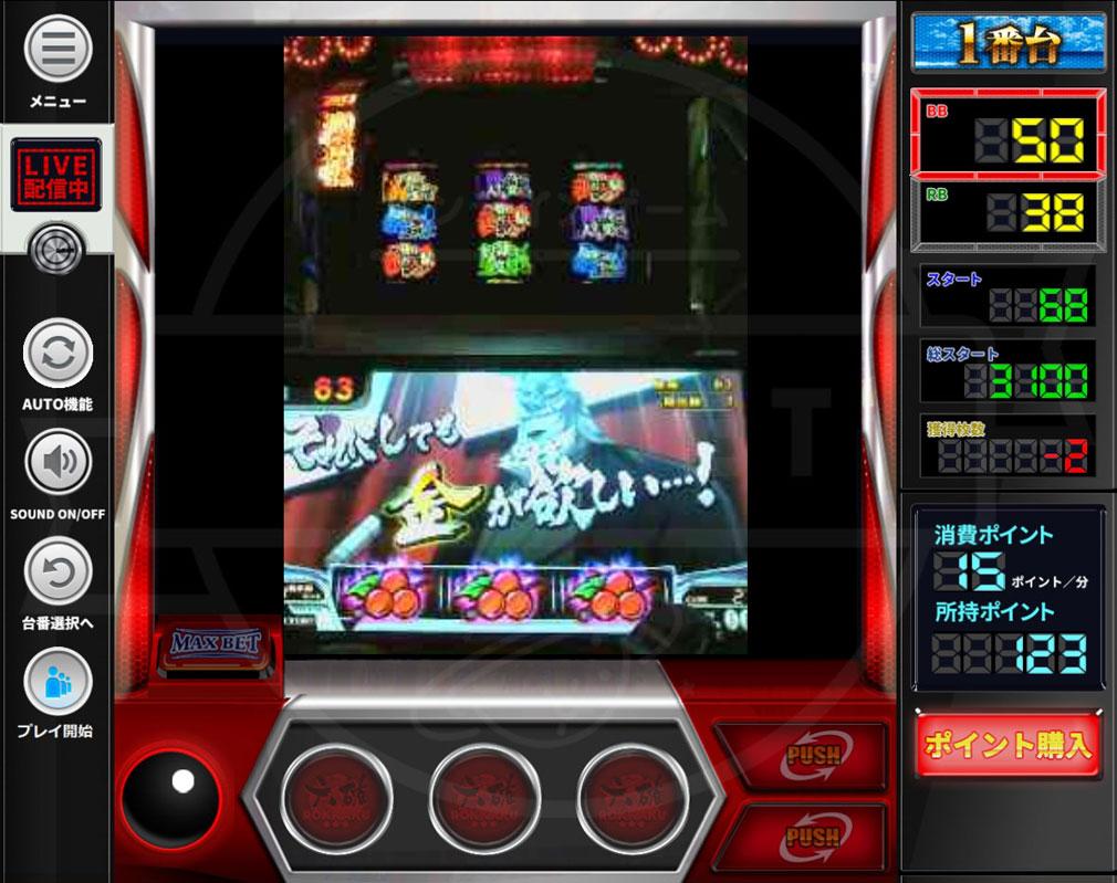ネットスロゲーセン ROKKAKU(六確) PC 設定6実機プレイスクリーンショット