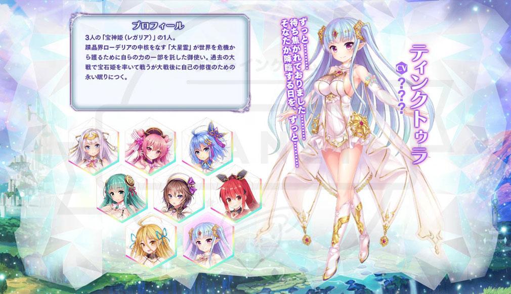 宝石姫 JEWEL PRINCESS 宝石姫キャラクター『ティンクトゥラ (CV:???)』