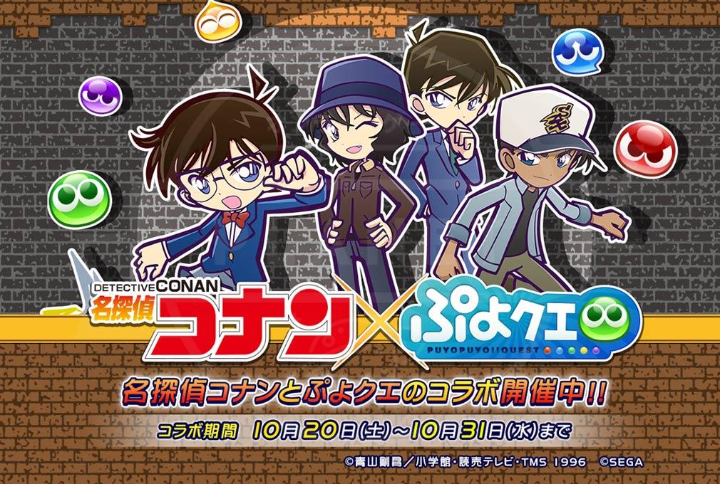 ぷよぷよ!!クエスト(ぷよクエ) 人気アニメ『名探偵コナン』とのコラボレーションイベントが開催イメージ