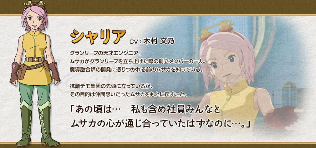 二ノ国2 レヴァナントキングダム PC 『シャリア CV:木村 文乃』