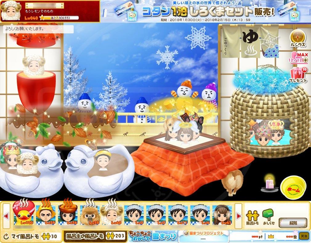 テルマエ・ロマエ ガチャ PC 『風呂トモ』の可愛い浴場デザインスクリーンショット