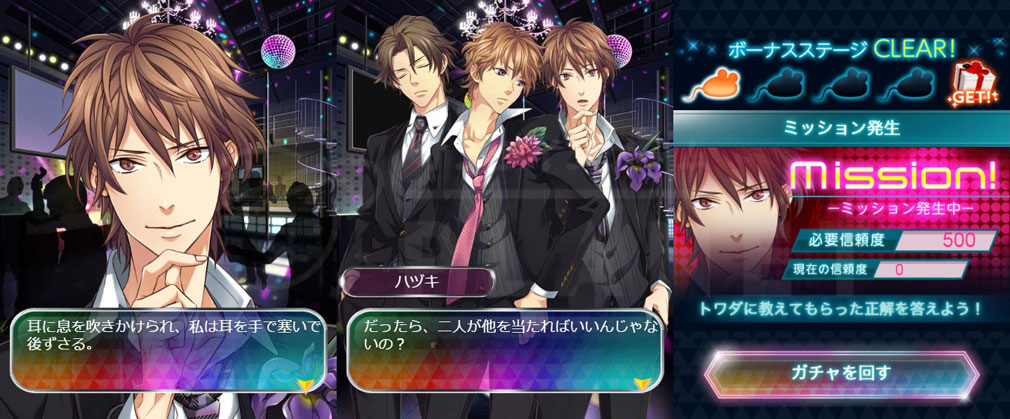 LOVE QUIZ 恋する乙女のファイナルアンサー PC 物語パート、ミッション発生スクリーンショット