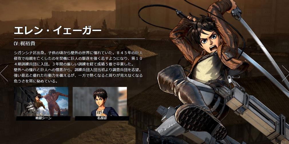 進撃の巨人2 PC 『エレン・イェーガー CV : 梶裕貴』紹介イメージ