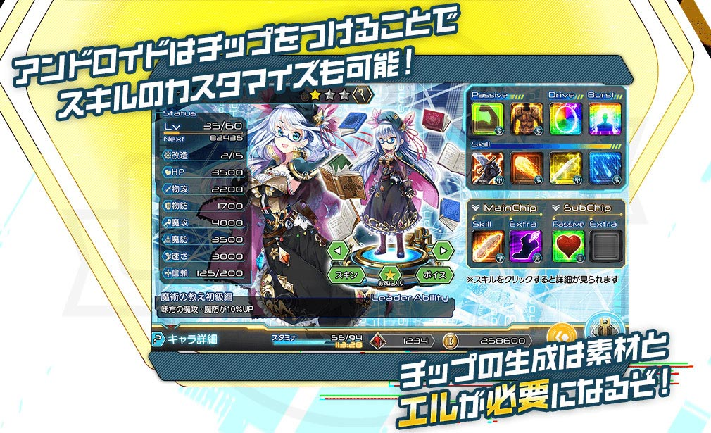 メモリア 戦場のエレクトロガール PC アンドロイドキャラクター育成スクリーンショット