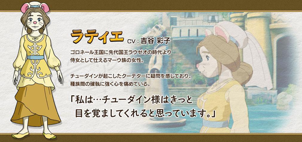 二ノ国2 レヴァナントキングダム PC 『ラティエ CV:吉谷 彩子』