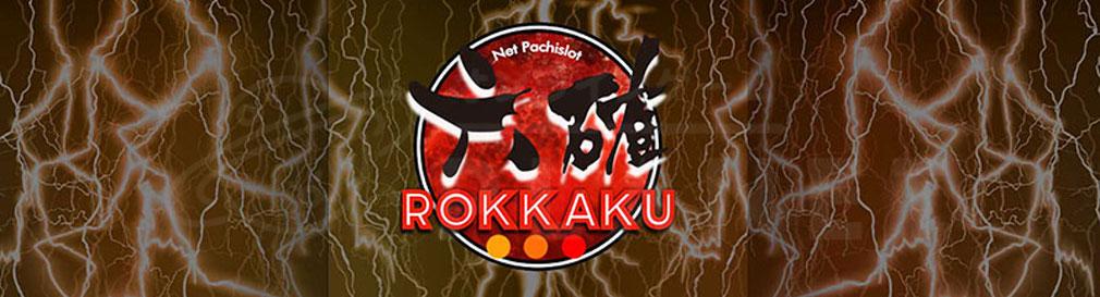 ネットスロゲーセン ROKKAKU(六確) PC フッターイメージ