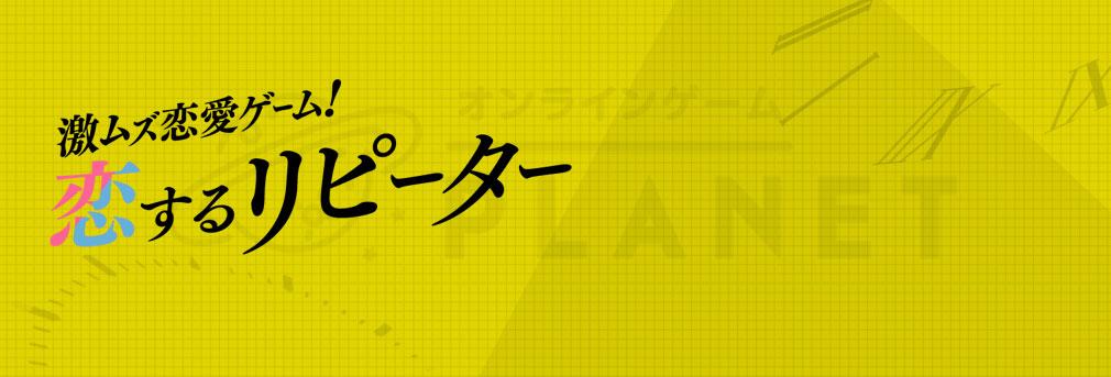 激ムズ恋愛ゲーム!恋するリピーター PC フッターイメージ