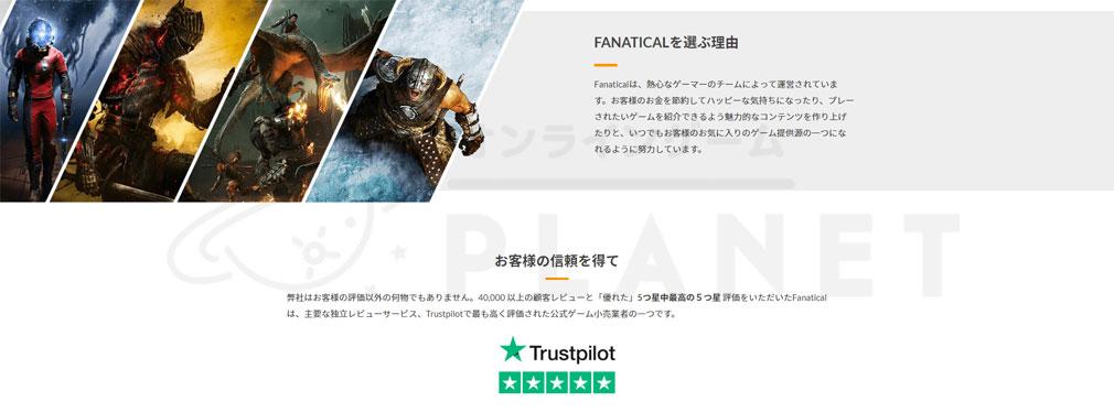 PCゲームキー販売サイト『FANATICAL』の評価画像