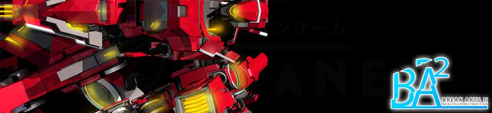 BREAK ARTS 2 (ブレイクアーツ 2) PC フッターイメージ