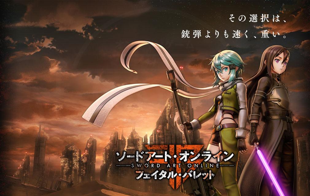 SAOフェイタル・バレット (ソードアート・オンライン) PC キービジュアル