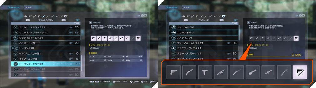 SAOフェイタル・バレット (ソードアート・オンライン) PC スキル取得スクリーンショット