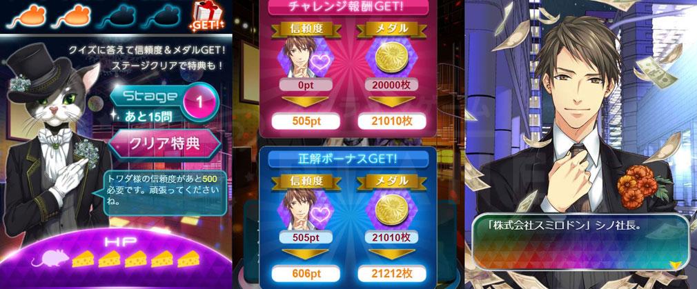 LOVE QUIZ 恋する乙女のファイナルアンサー PC クイズでメダルと信頼度獲得、物語パートスクリーンショット