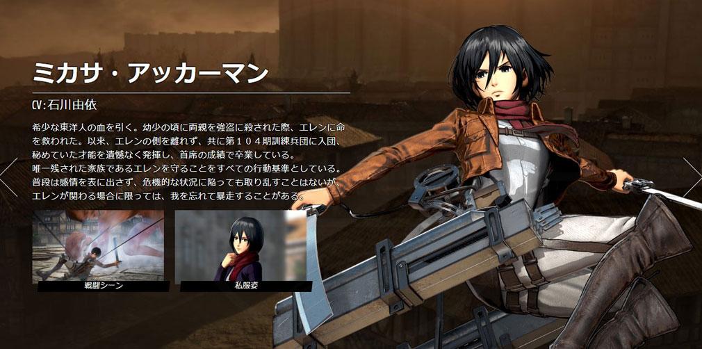 進撃の巨人2 PC 『ミカサ・アッカーマン CV : 石川由依』紹介イメージ