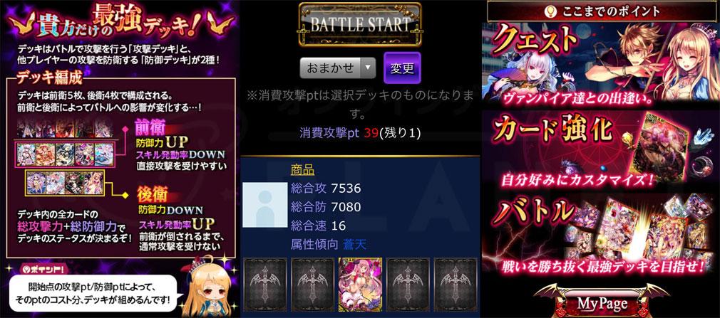 ヴァンパイアブラッド(VB) バトルデッキ、編成、ゲームのポイントスクリーンショット