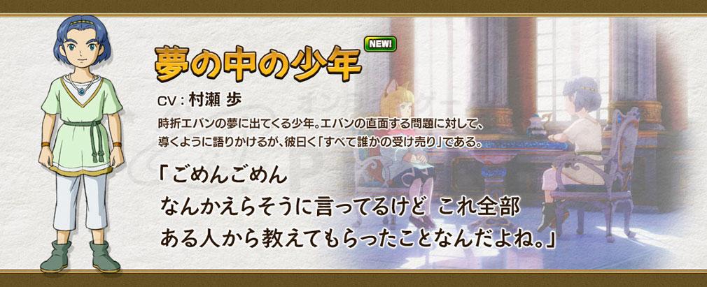 二ノ国2 レヴァナントキングダム PC 『夢の中の少年 CV:村瀬 歩』