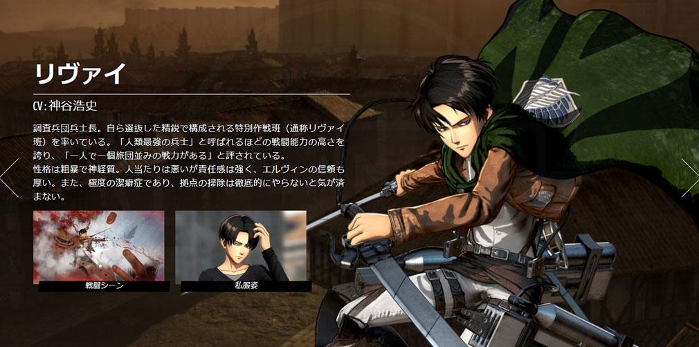 進撃の巨人2 PC 『リヴァイ CV : 神谷浩史』紹介イメージ