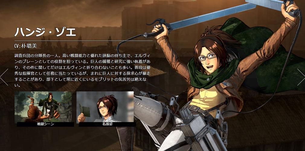 進撃の巨人2 PC 『ハンジ・ゾエ CV : 朴璐美』紹介イメージ