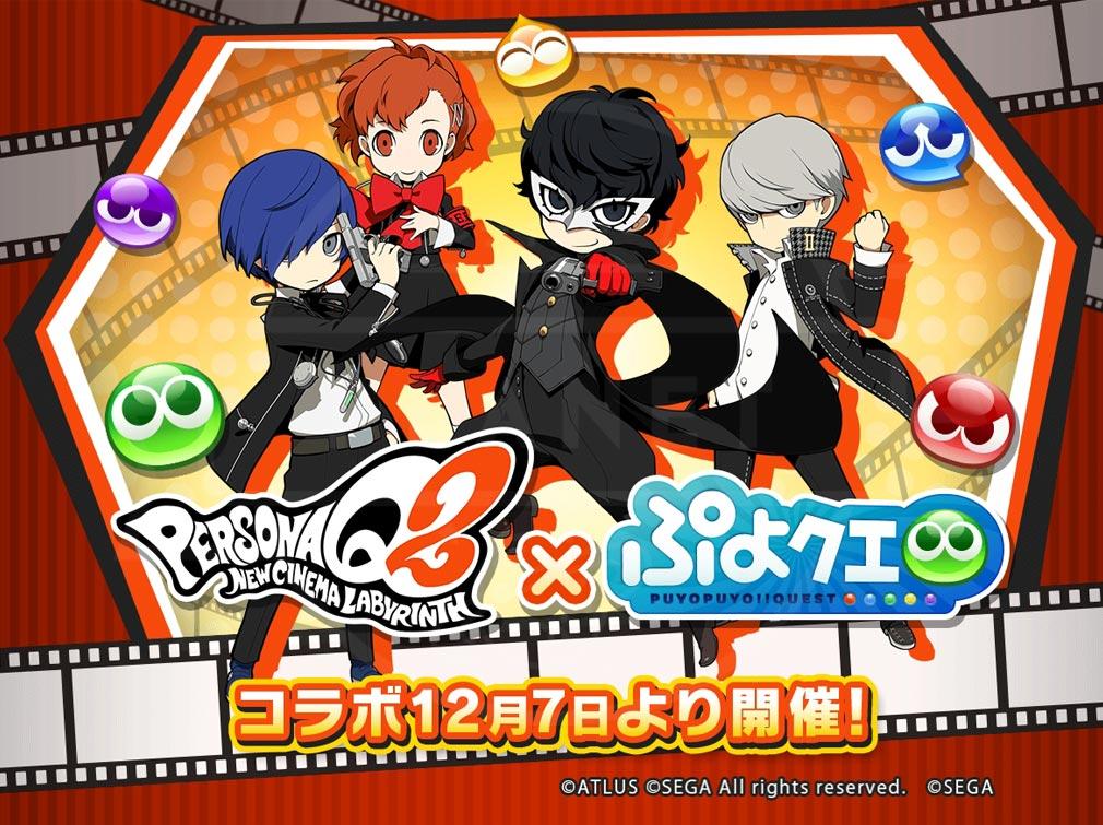 ぷよぷよ!!クエスト(ぷよクエ) PC 『ペルソナQ2 ニューシネマラビリンス(PQ2)』コラボイベントメインイメージ