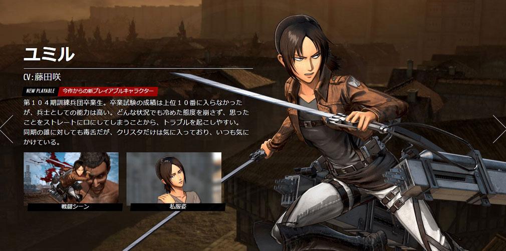 進撃の巨人2 PC 『ユミル CV : 藤田咲』紹介イメージ