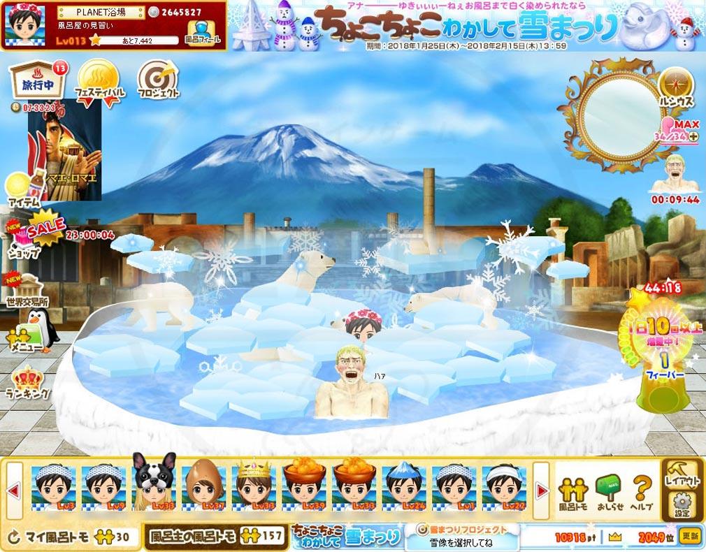 テルマエ・ロマエ ガチャ PC ローマ風の浴場模様替えスクリーンショット